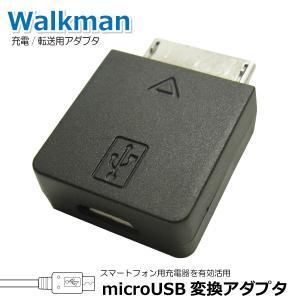 コアウェーブ マイクロUSB変換アダプタ Walkman WM-PORT用 BL0035WK