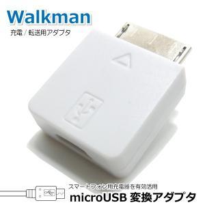 コアウェーブ マイクロUSB変換アダプタ walkman WM-PORT BL0041