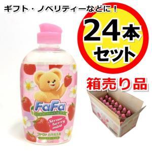 ファーファ 台所用洗剤 ストロベリーミント 270ml 24点セット 【カートの数量は24の倍数でお願いします。】箱売り特価