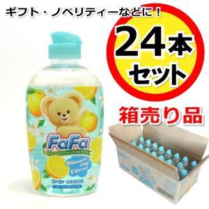 ファーファ 台所用洗剤 ブルーミングシトラス 270ml 24点セット【カートの数量は24の倍数でお願いします。】 箱売り特価