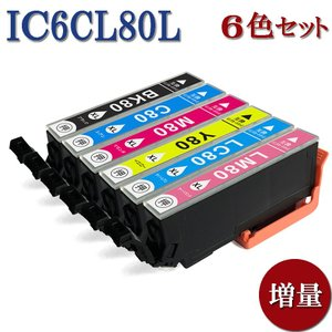 EPSON エプソン IC6CL80L IC80Lシリーズ対応 互換インク 6色セット 増量版 ICチップ付 残量表示あり CBK80L ICC80L ICM80L ICY80L ICLC80L ICLM80L manetshop