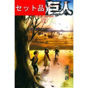 進撃の巨人(1〜31巻セット)[11巻〜17巻は限定版]