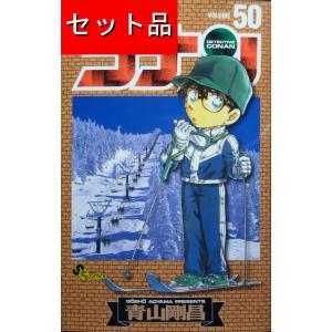 名探偵コナン(1〜50巻セット )