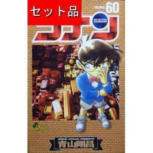 名探偵コナン(1〜60巻セット )