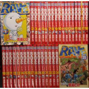 RAVE レイブ(全35菅セット)です。 商品の状態:一般的な中古品 レンタルコミック、漫画喫茶落ち...