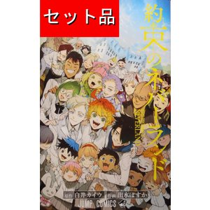 約束のネバーランド(1〜19巻セット)|mangayaanimeya