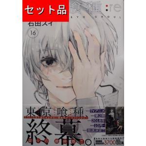 東京喰種トーキョーグール:re(全16巻セット)です。 商品の状態:一般的な中古品 レンタルコミック...