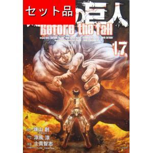 進撃の巨人 Before the fall(1〜17巻セット)|mangayaanimeya