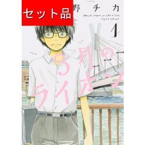 3月のライオン(1〜15巻セット)|mangayaanimeya