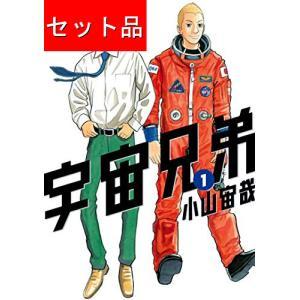 宇宙兄弟(1〜36巻セット)です。 商品の状態:一般的な中古品 レンタルコミック、漫画喫茶落ち商品で...
