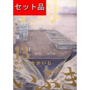 空母いぶき(全13巻セット)|mangayaanimeya