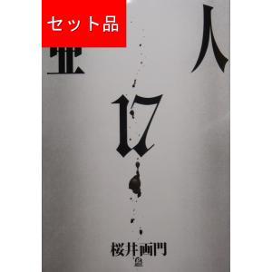 亜人(1〜16巻セット)|mangayaanimeya