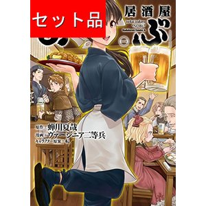 異世界居酒屋「のぶ」(1〜10巻セット)|mangayaanimeya