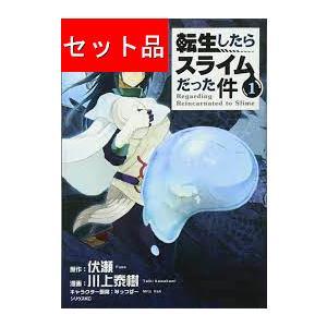 転生したらスライムだった件(1〜15巻セット)|mangayaanimeya
