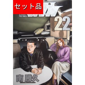 ザ・ファブル(1〜20巻セット)