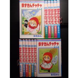 赤ずきんチャチャ (全13巻セット)|mangayaanimeya
