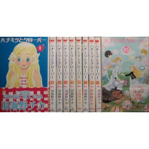 ハチミツとクローバー(全10巻セット)|mangayaanimeya