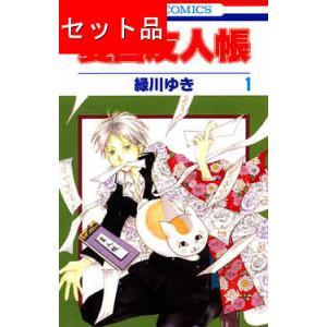 夏目友人帳(1〜25巻セット)|mangayaanimeya