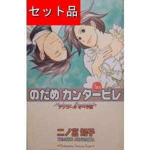 のだめカンタービレ(全25巻セット)|mangayaanimeya