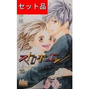 ストロボ・エッジ(全10巻セット)|mangayaanimeya
