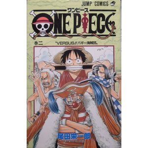 ONE PIECE ワンピース(2)