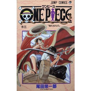 ONE PIECE ワンピース(3)