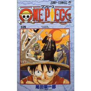 ONE PIECE ワンピース(4)