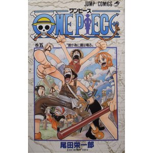 ONE PIECE ワンピース(5)