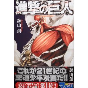 進撃の巨人(3)|mangayaanimeya