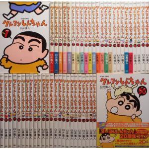 クレヨンしんちゃん(全50巻セット)|mangayaanimeya