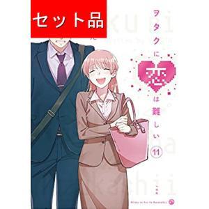 ヲタクに恋は難しい(1〜8巻セット)|mangayaanimeya