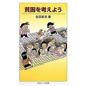 【在庫あり/即出荷可】【新品】【書籍】貧困を考えよう|mangazenkan