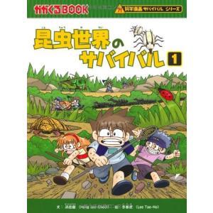 【在庫あり/即出荷可】【新品】昆虫世界のサバイバル 1|mangazenkan