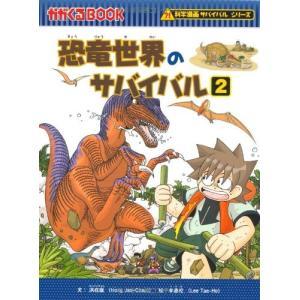 【在庫あり/即出荷可】【新品】恐竜世界のサバイバル 2|mangazenkan