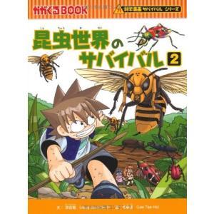 【在庫あり/即出荷可】【新品】昆虫世界のサバイバル 2|mangazenkan