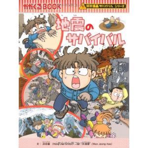 【在庫あり/即出荷可】【新品】地震のサバイバル|mangazenkan
