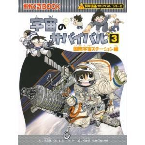 【在庫あり/即出荷可】【新品】宇宙のサバイバル 3|mangazenkan