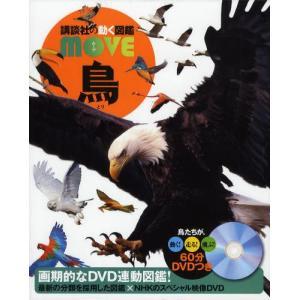 【在庫あり/即出荷可】【新品】【書籍】鳥 講談社の動く図鑑MOVE