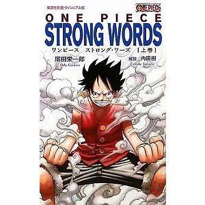 【在庫あり/即出荷可】【新品】【書籍】ONE PIECE STRONG WORDS 上巻 ワンピース|mangazenkan