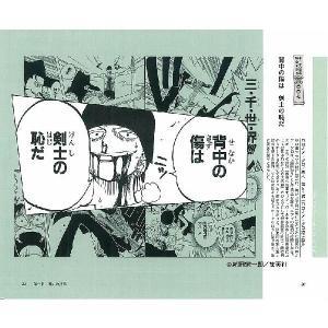 【在庫あり/即出荷可】【新品】【書籍】ONE PIECE STRONG WORDS 上巻 ワンピース|mangazenkan|02