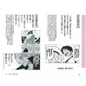 【在庫あり/即出荷可】【新品】【書籍】ONE PIECE STRONG WORDS 上巻 ワンピース|mangazenkan|03