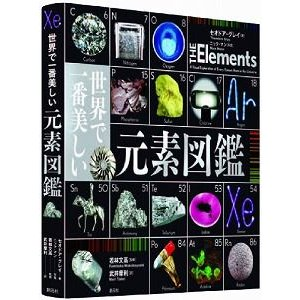 【在庫あり/即出荷可】【新品】【書籍】世界で一番美しい元素図鑑|mangazenkan