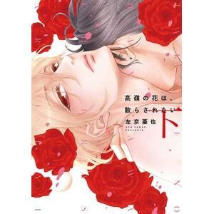 【新品】高嶺の花は、散らされたい(1-2巻 全巻) 全巻セット