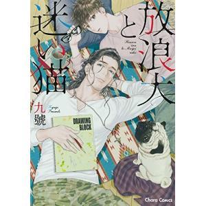 作者 : 九號 出版社 : 徳間書店 版型 : B6版