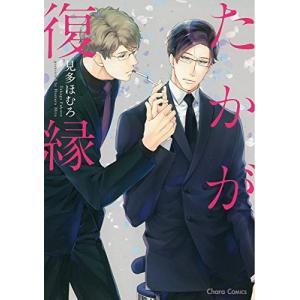 作者 : 見多ほむろ 出版社 : 徳間書店 版型 : B6版