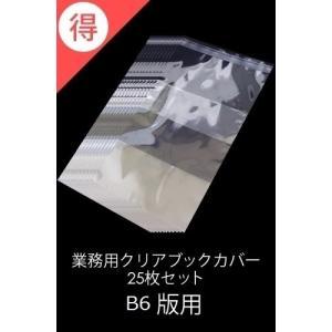 【在庫あり/即出荷可】【新品】業務用透明ブックカバー/25枚...