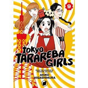 【新品】【予約】東京タラレバ娘 英語版 (1-9巻) [Tokyo Tarareba Girls V...