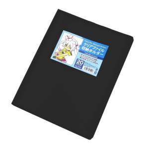 【在庫あり/即出荷可】クリアファイル収納ホルダー ブラック / 漫画全巻ドットコム|mangazenkan