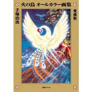 【在庫あり/即出荷可】【新品】火の鳥 オールカラー画集 [愛蔵版]