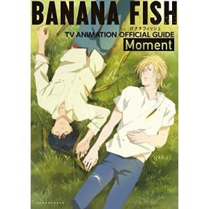 【在庫あり/即出荷可】【新品】BANANA FISH TVアニメ公式ガイド